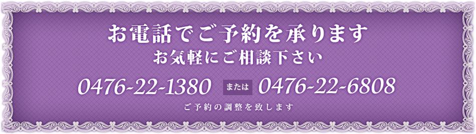 お電話でご予約を承ります 0476-22-1380 または 0476-22-6808