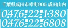 千葉県成田市幸町905 成田山内 0476-22-1380 0476-22-6808