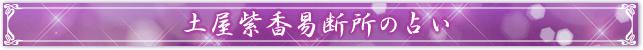 土屋紫香易断所の占い